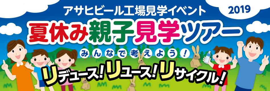 2018夏休み親子見学ツアー