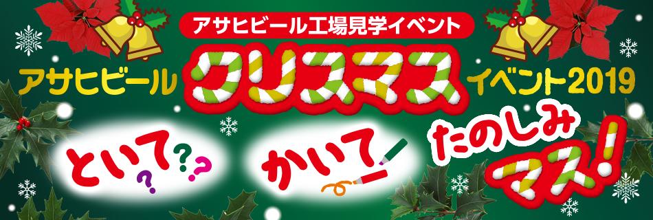 アサヒビール クリスマスイベント