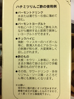 酢の説明.JPG