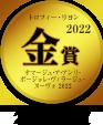 トロフィー・リヨン 2016 銀賞
