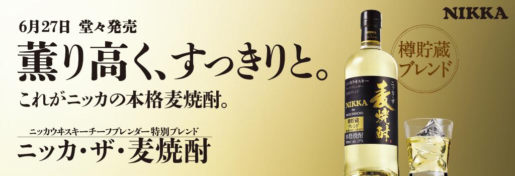 ニッカウヰスキーチーフブレンダー特別ブレンド「ニッカ・ザ・麦焼酎」