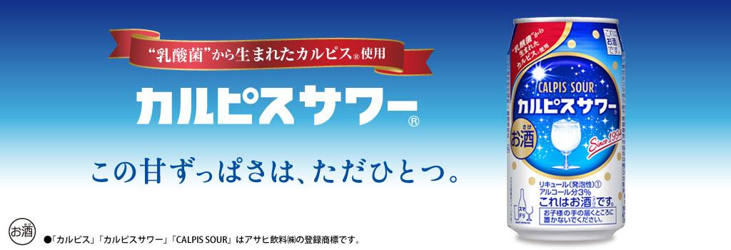 [期間限定]11/26新発売 「『カルピスサワー』期間限定濃い贅沢濃厚いちご」詳細はこちら
