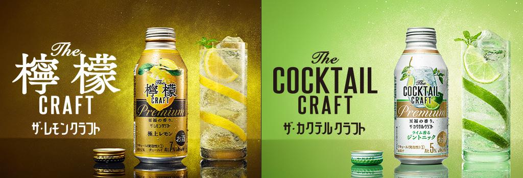 [THE 檸檬 CRAFT]