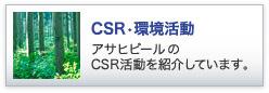 CSR・環境活動 アサヒビールのCSR活動を紹介しています。