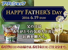 [�A�T�q�V���b�v]HAPPY FATHER'S DAY 2016 6.19 SUN 6��19��(��)�̂��͂��́A6��14��(��)���������܂�