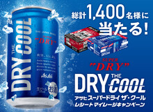 DRY THE COOLレシート応募キャンペーン